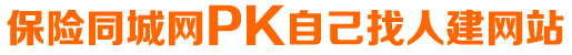 保險同城網與自己找人建網站方式PK